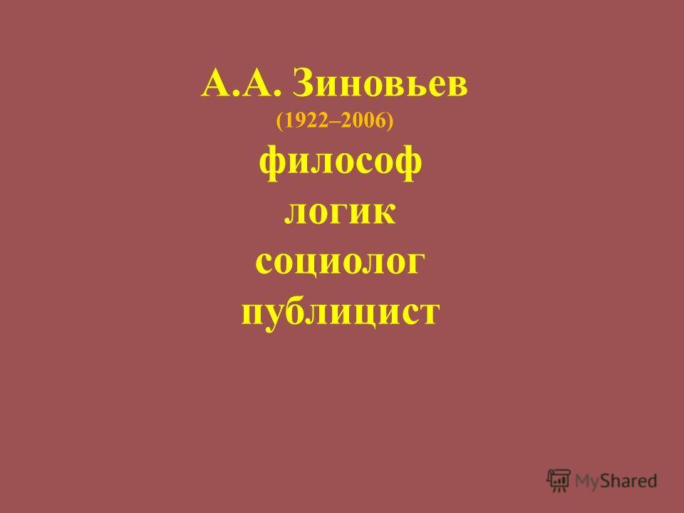 А.А. Зиновьев (1922–2006) философ логик социолог публицист