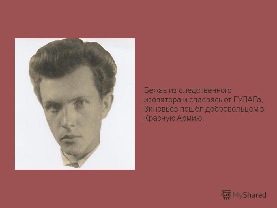 Бежав из следственного изолятора и спасаясь от ГУЛАГа, Зиновьев пошёл добровольцем в Красную Армию.
