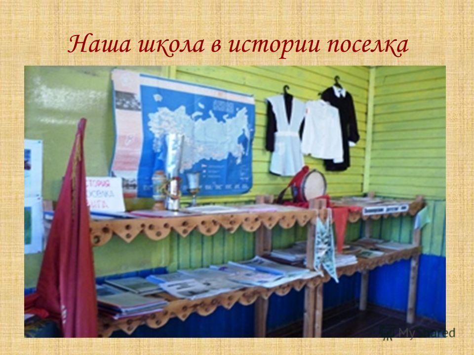 Наша школа в истории поселка