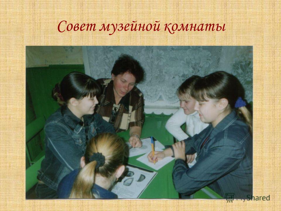 Совет музейной комнаты