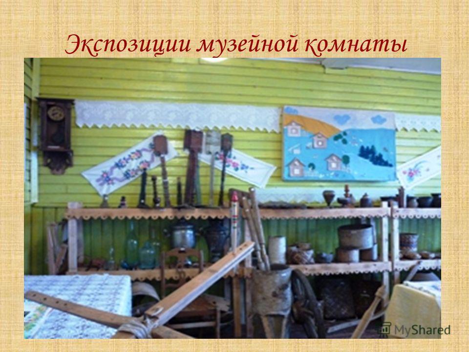 Экспозиции музейной комнаты