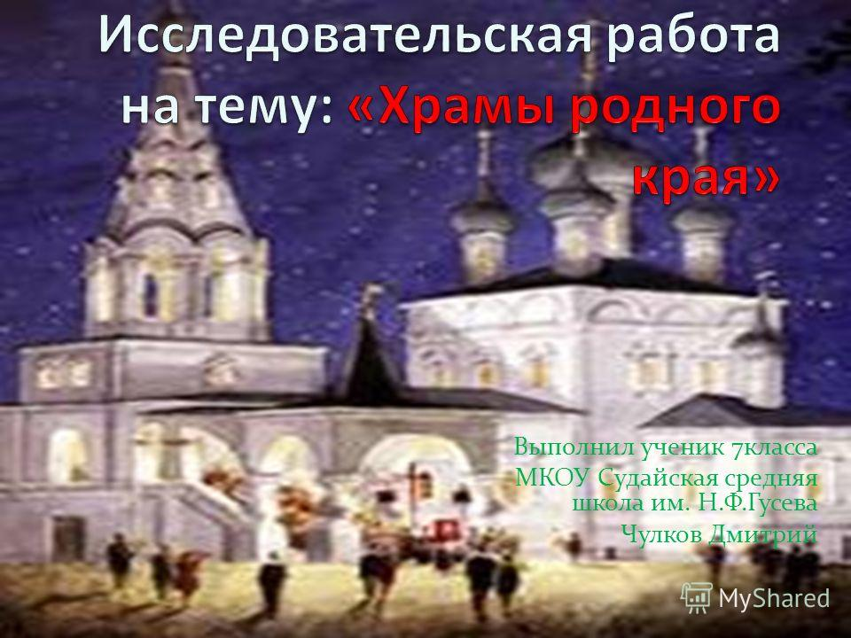 Выполнил ученик 7класса МКОУ Судайская средняя школа им. Н.Ф.Гусева Чулков Дмитрий