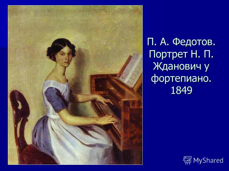 П. А. Федотов. Портрет Н. П. Жданович у фортепиано. 1849