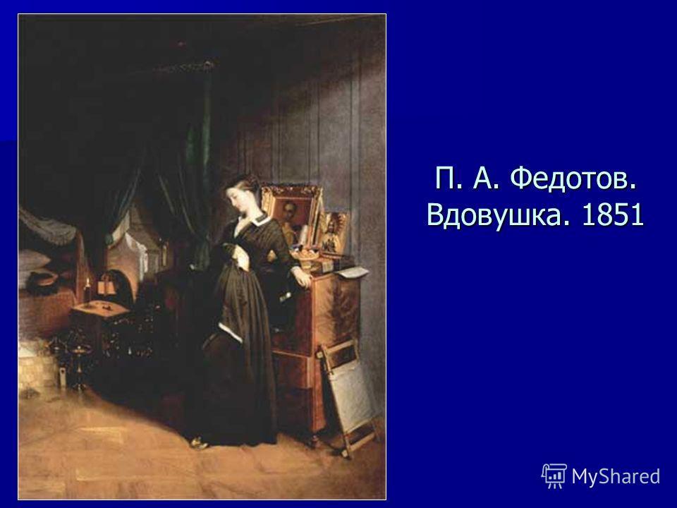 П. А. Федотов. Вдовушка. 1851