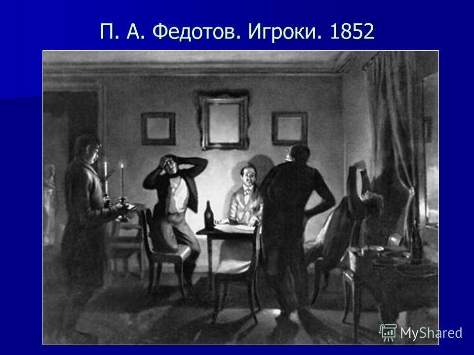 П. А. Федотов. Игроки. 1852