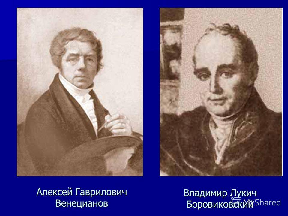 Алексей Гаврилович Венецианов Владимир Лукич Боровиковский