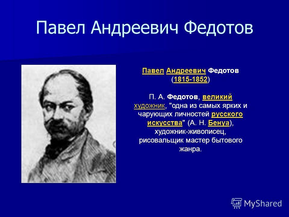 Павел Андреевич Федотов ПавелПавел Андреевич Федотов (1815-1852)Андреевич1815-1852 П. А. Федотов, великий художник,