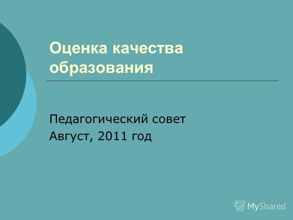 Оценка качества образования Педагогический совет Август, 2011 год