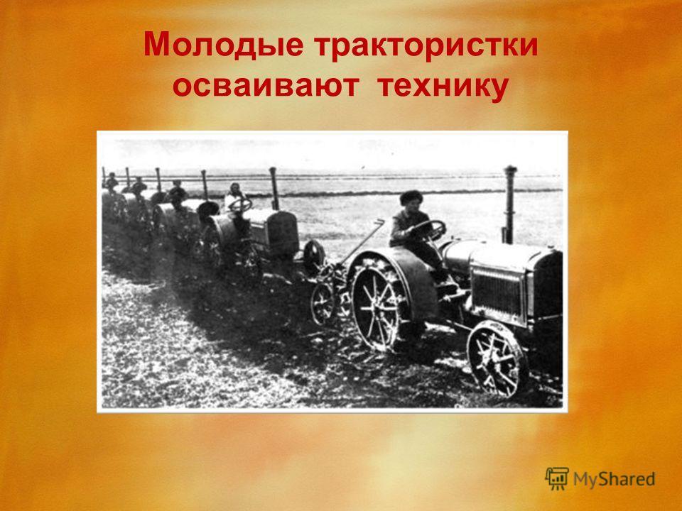 Молодые трактористки осваивают технику