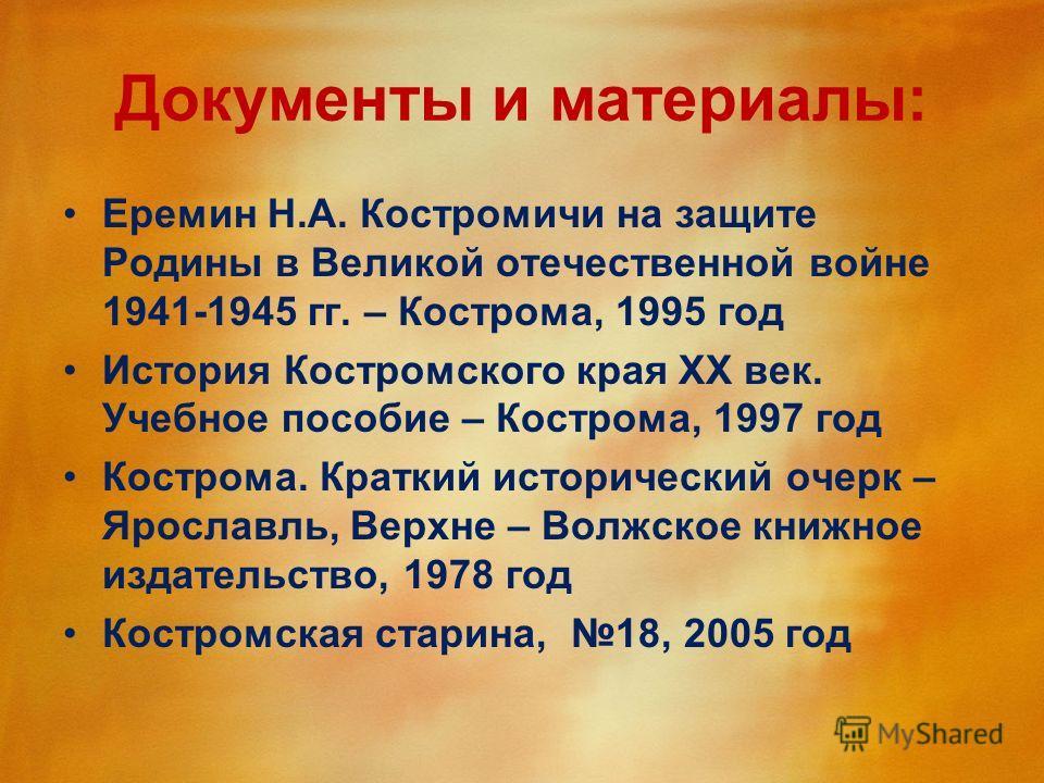 Презентация на тему июня год За годы войны призвано в  4 Документы