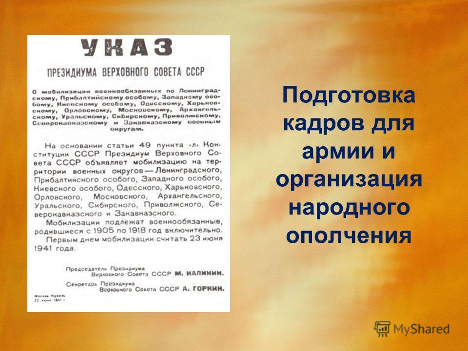 Подготовка кадров для армии и организация народного ополчения