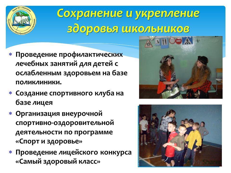 Сохранение и укрепление здоровья школьников Проведение профилактических лечебных занятий для детей с ослабленным здоровьем на базе поликлиники. Создание спортивного клуба на базе лицея Организация внеурочной спортивно-оздоровительной деятельности по