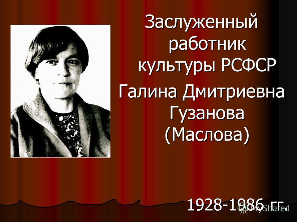 Заслуженный работник культуры РСФСР Галина Дмитриевна Гузанова (Маслова) 1928-1986 гг.