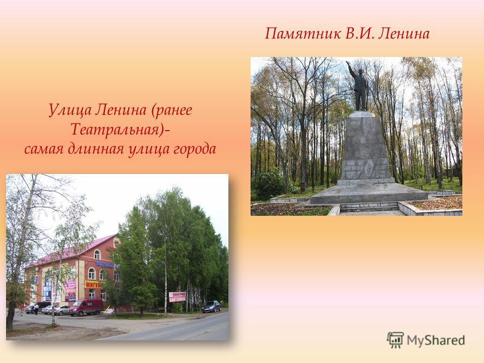 Улица Ленина (ранее Театральная)- самая длинная улица города Памятник В.И. Ленина