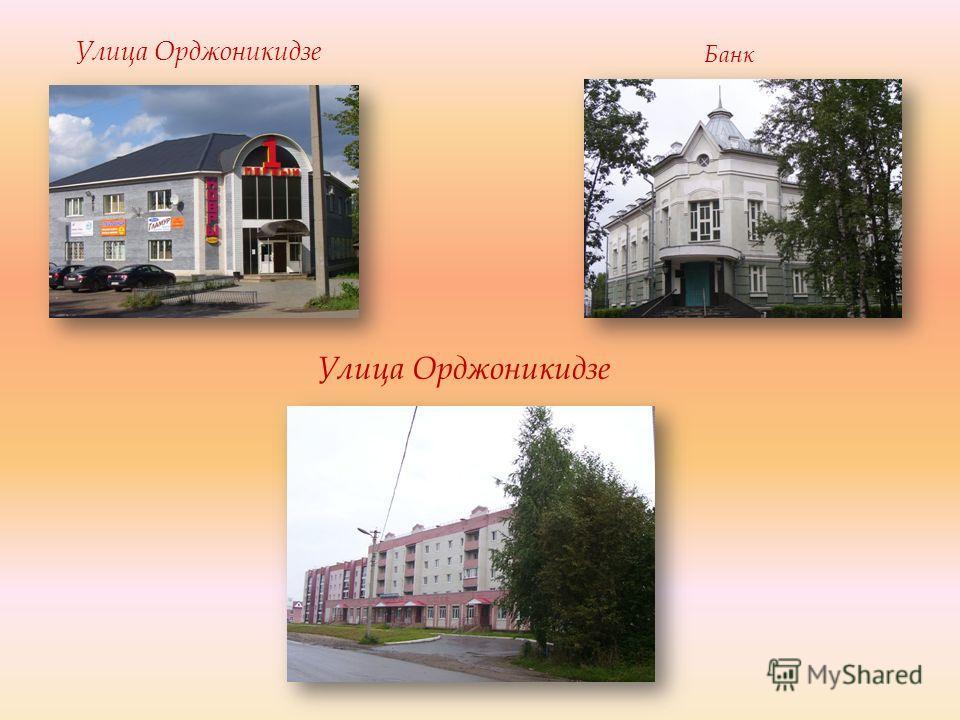 Улица Орджоникидзе Банк Улица Орджоникидзе