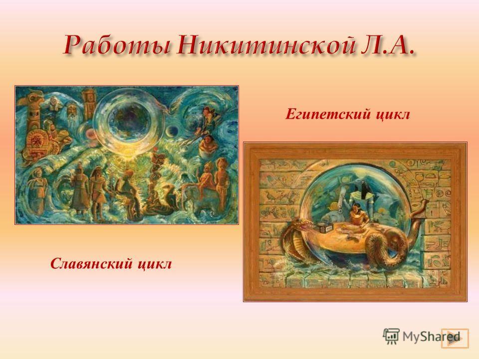 Египетский цикл Славянский цикл