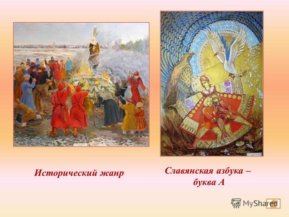 Исторический жанр Славянская азбука – буква А