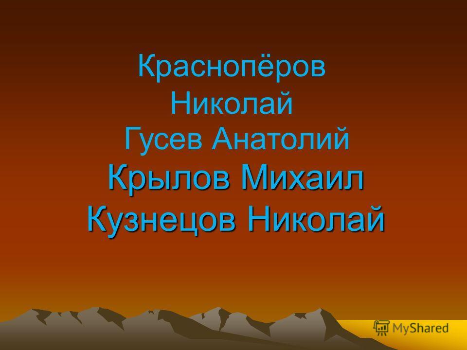 Крылов Михаил Кузнецов Николай Гусев Анатолий Краснопёров Николай