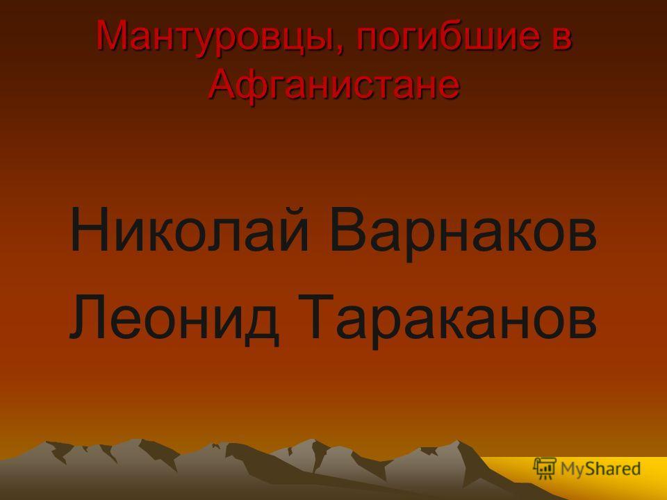 Мантуровцы, погибшие в Афганистане Николай Варнаков Леонид Тараканов