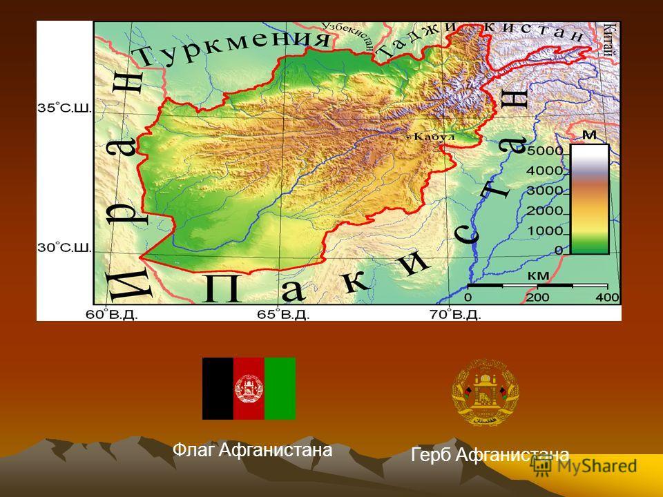 Герб Афганистана Флаг Афганистана