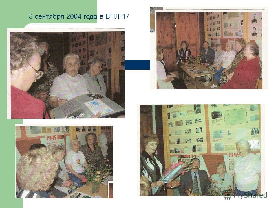 3 сентября 2004 года в ВПЛ-17