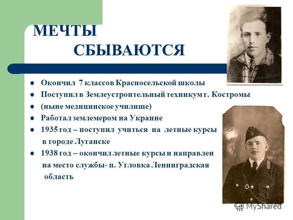 Окончил 7 классов Красносельской школы Поступил в Землеустроительный техникум г. Костромы (ныне медицинское училище) Работал землемером на Украине 1935 год – поступил учиться на летные курсы в городе Луганске 1938 год – окончил летные курсы и направл