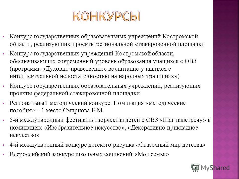 Конкурс государственных образовательных учреждений Костромской области, реализующих проекты региональной стажировочной площадки Конкурс государственных учреждений Костромской области, обеспечивающих современный уровень образования учащихся с ОВЗ (про