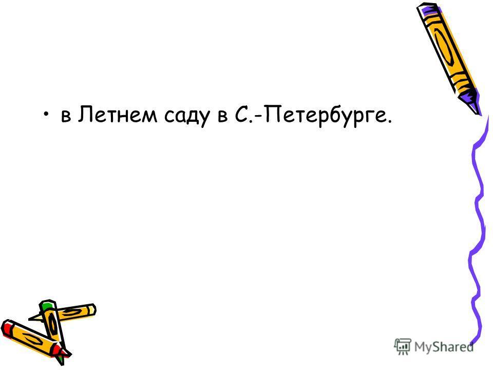 в Летнем саду в С.-Петербурге.