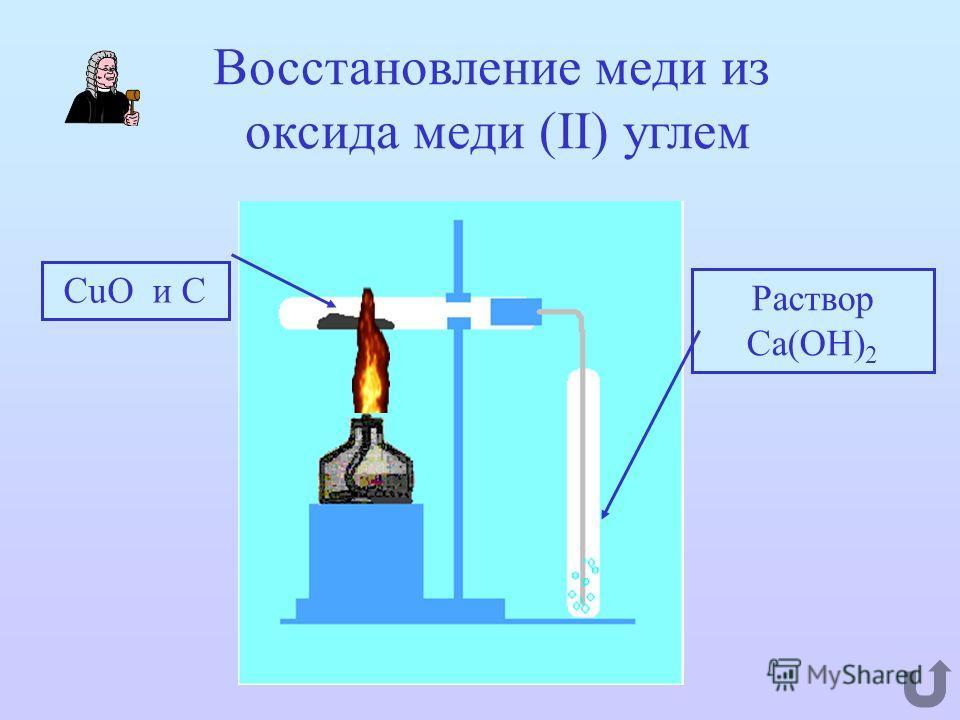 СuO и С Раствор Са(ОН) 2 Восстановление меди из оксида меди (II) углем