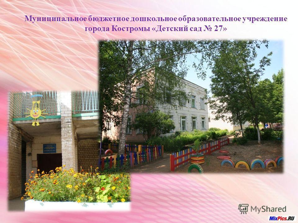 Муниципальное бюджетное дошкольное образовательное учреждение города Костромы «Детский сад 27»
