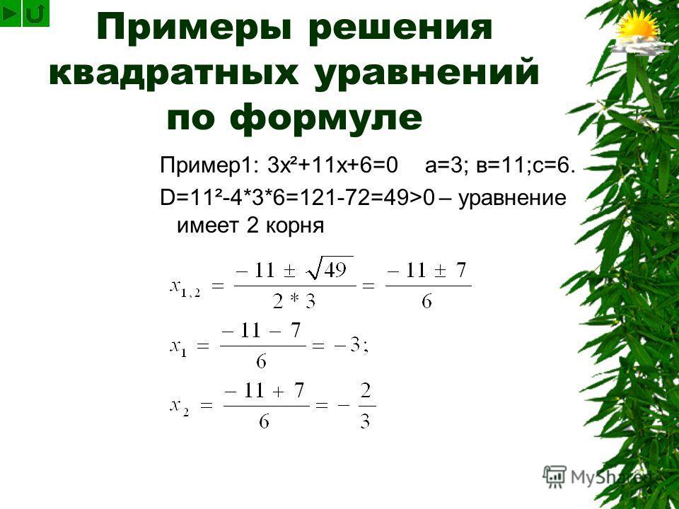 Алгоритм решения квадратного уравнения: ах²+вх+с=0 Определить коэффициенты а,в,с Если D0, то 1 корень Уравнение не имеет корней