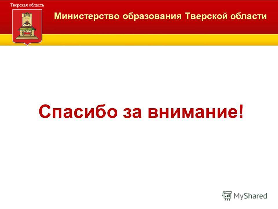 Министерство образования Тверской области Спасибо за внимание!