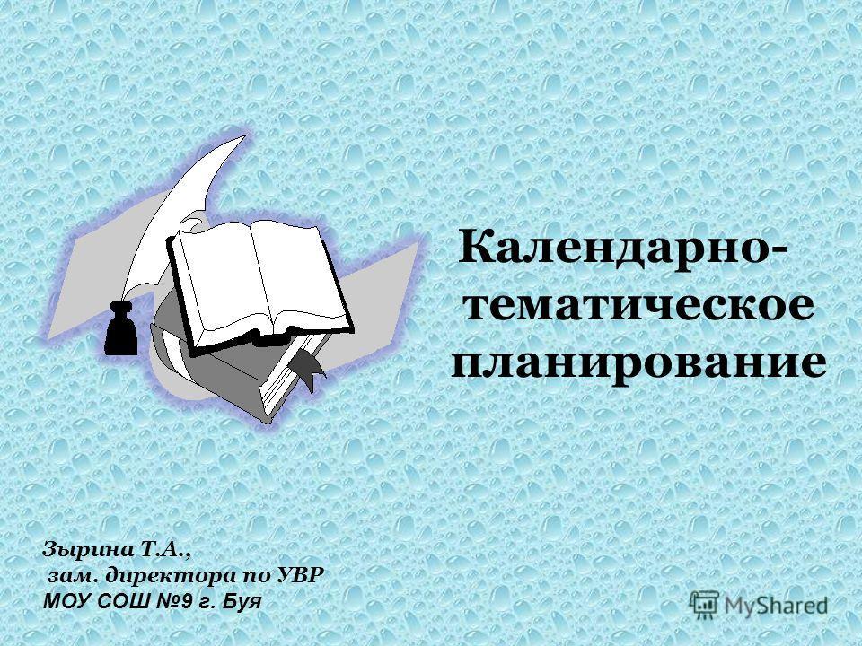 Календарно- тематическое планирование Зырина Т.А., зам. директора по УВР МОУ СОШ 9 г. Буя