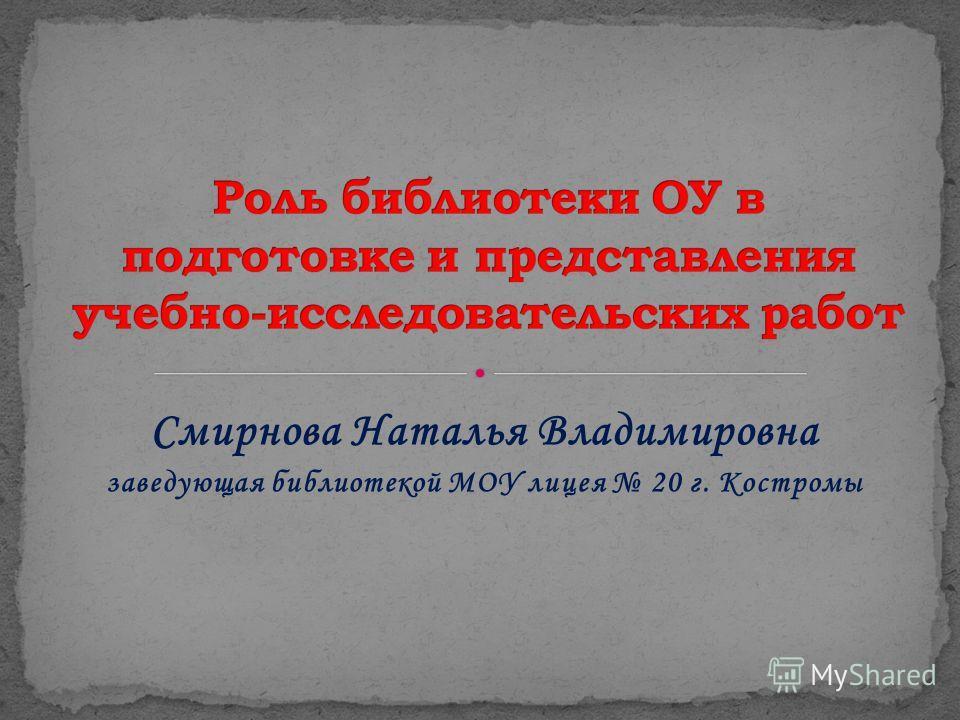 Смирнова Наталья Владимировна заведующая библиотекой МОУ лицея 20 г. Костромы