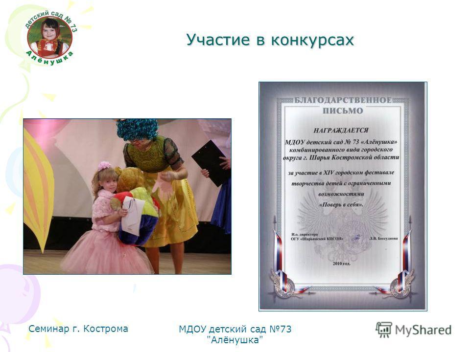 Семинар г. Кострома МДОУ детский сад 73 Алёнушка Участие в конкурсах