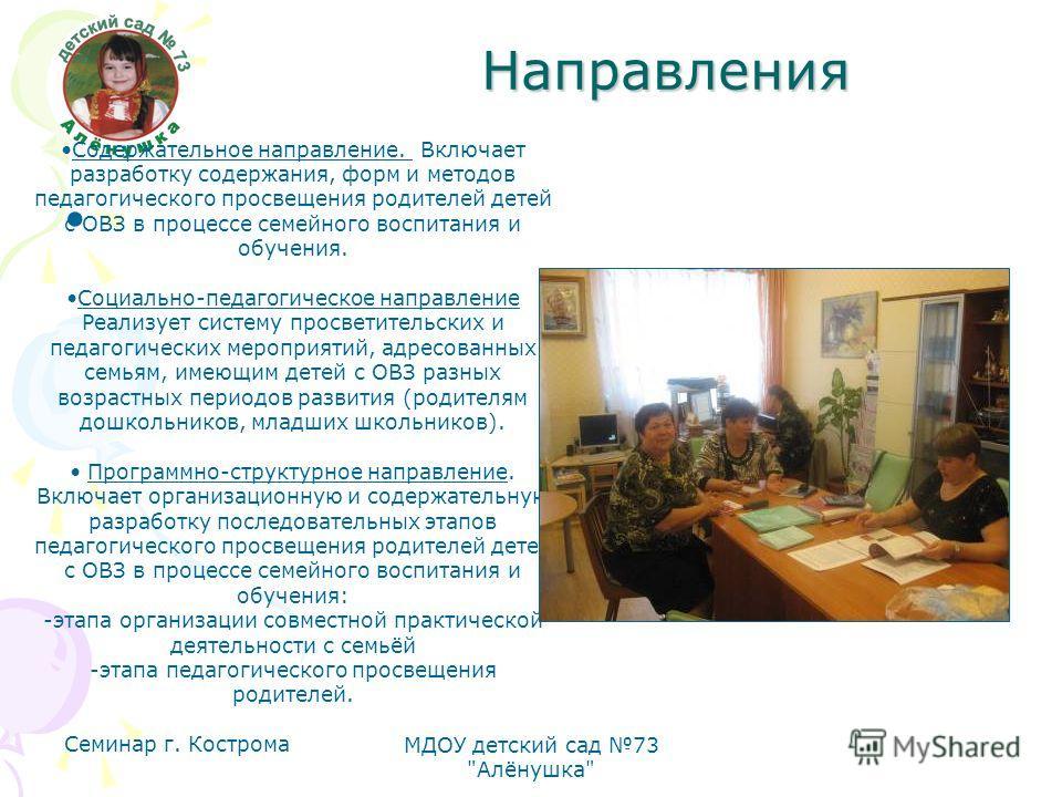 Семинар г. Кострома МДОУ детский сад 73