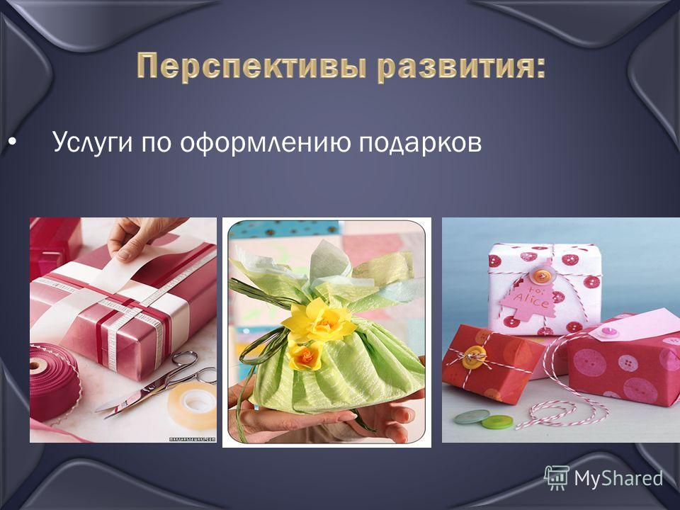 Перспективы развития: Услуги по оформлению подарков