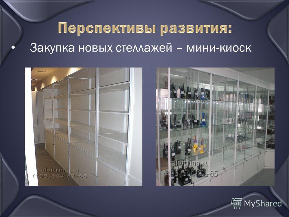 Перспективы развития: Закупка новых стеллажей – мини-киоск