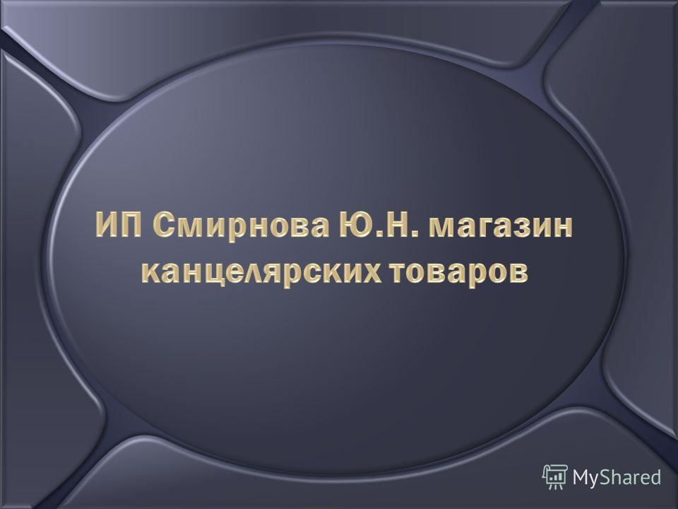 ИП Смирнова Ю.Н. магазин канцелярских товаров