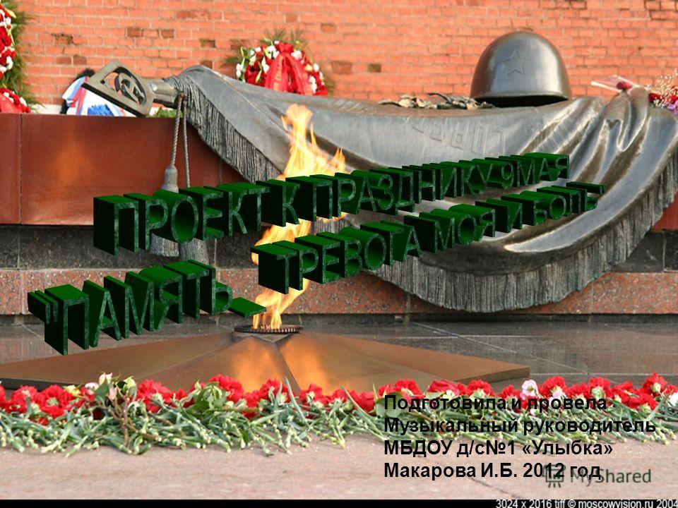 Подготовила и провела Музыкальнай руководитель МБДОУ д/с1 «Улыбка» Макарова И.Б. 2012 год Подготовила и провела Музыкальный руководитель МБДОУ д/с1 «Улыбка» Макарова И.Б. 2012 год