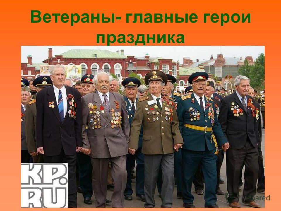 Ветераны- главные герои праздника