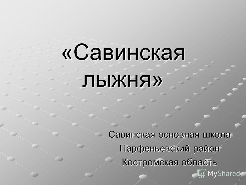 «Савинская лыжня» Савинская основная школа Парфеньевский район Костромская область