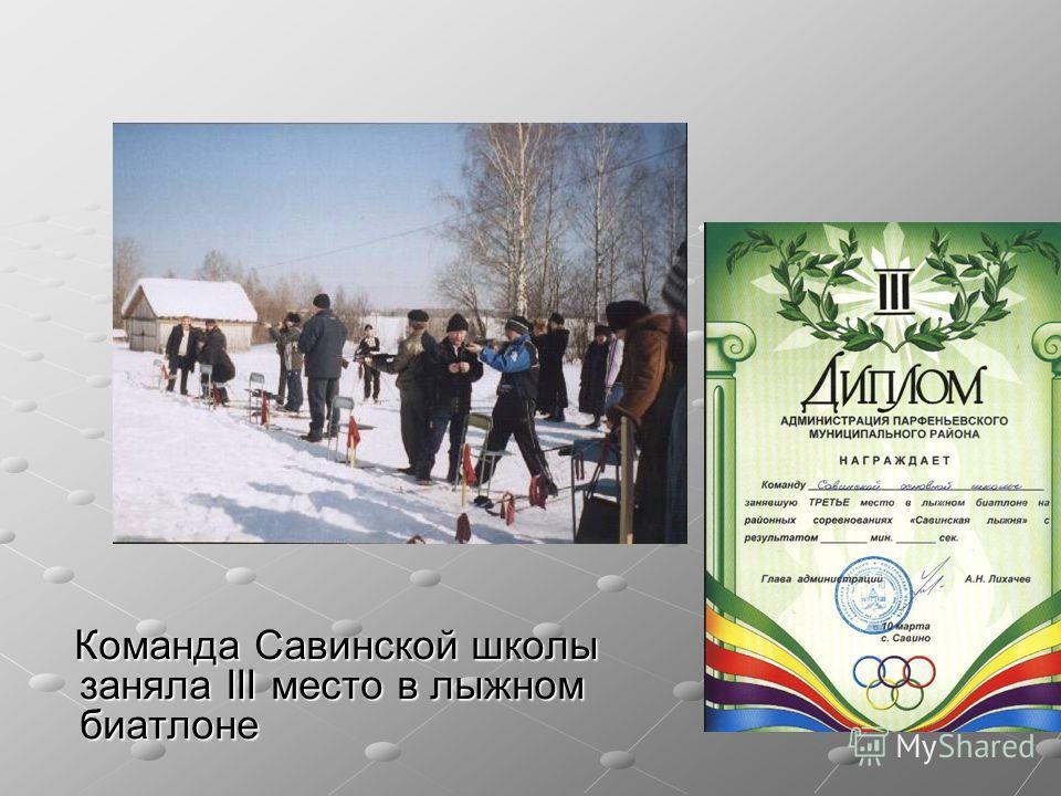 Команда Савинской школы заняла III место в лыжном биатлоне Команда Савинской школы заняла III место в лыжном биатлоне