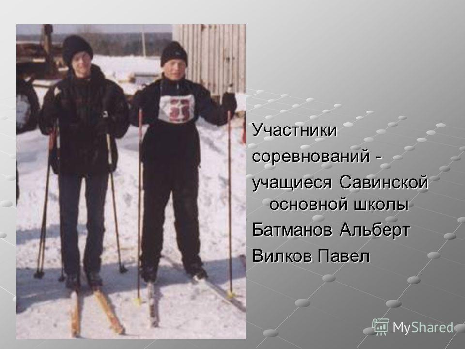 Участники соревнований - учащиеся Савинской основной школы Батманов Альберт Вилков Павел