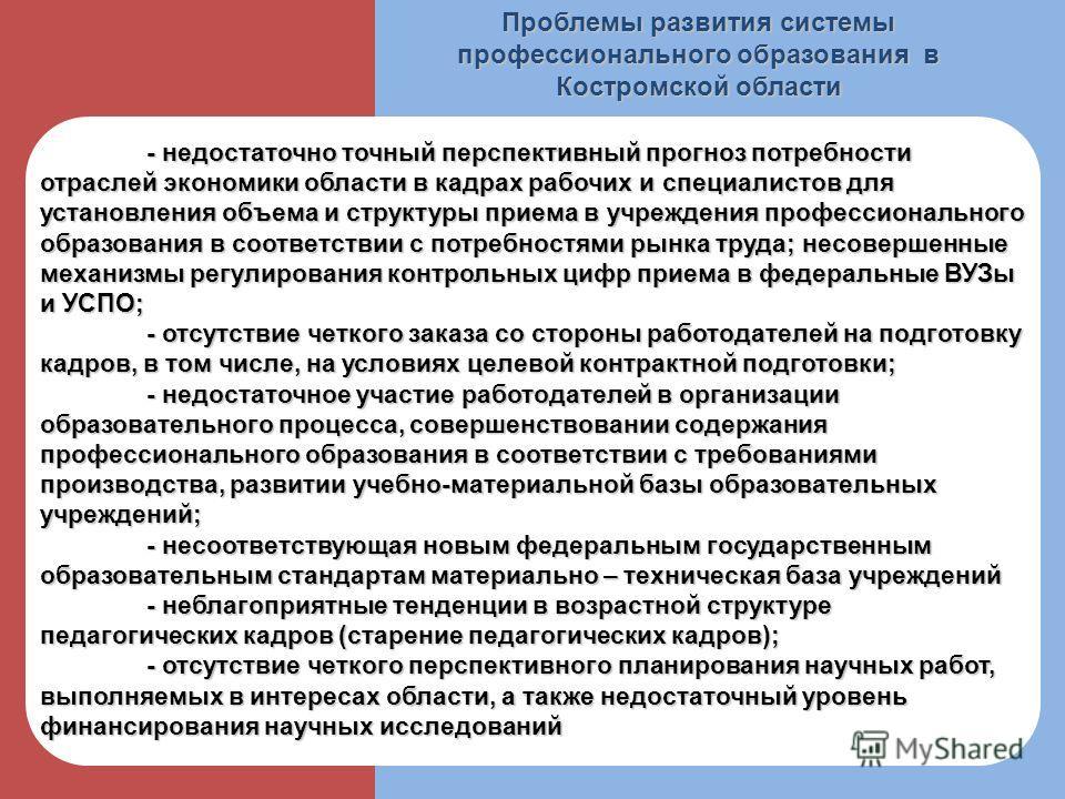 Проблемы развития системы профессионального образования в Костромской области - недостаточно точный перспективный прогноз потребности отраслей экономики области в кадрах рабочих и специалистов для установления объема и структуры приема в учреждения п