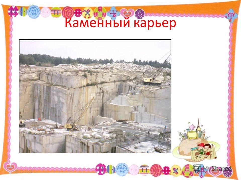 Каменный карьер 05.12.201310