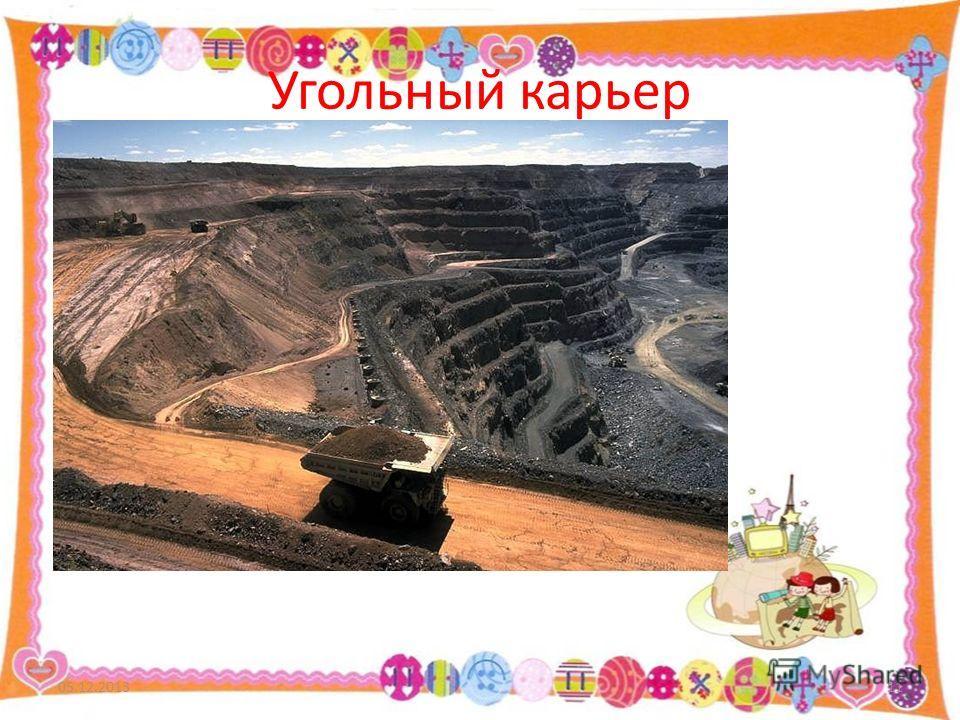 Угольный карьер 05.12.201311