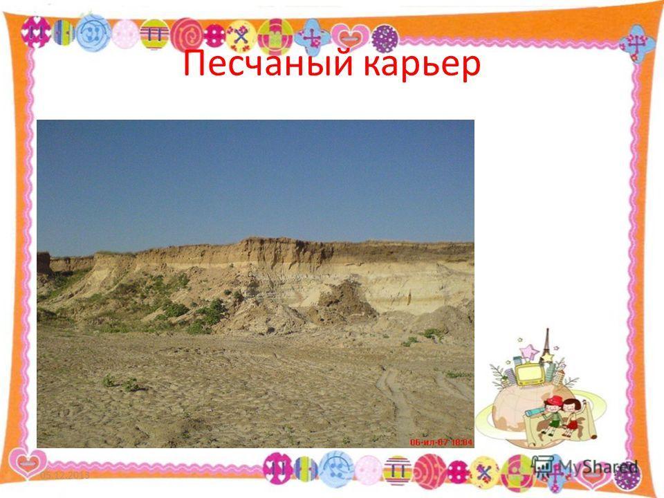 Песчаный карьер 05.12.201312