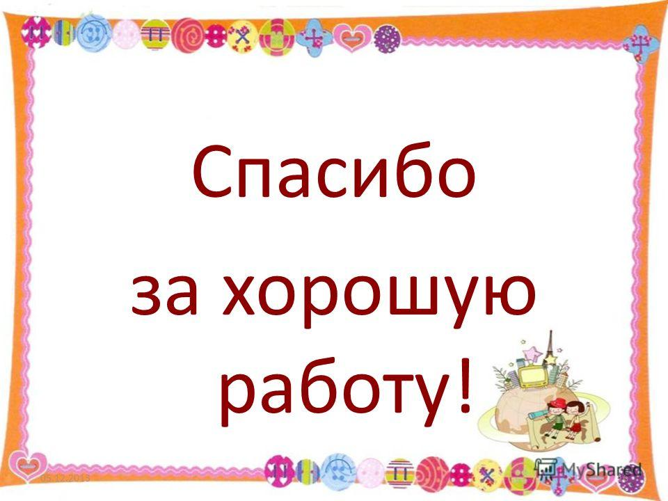 Спасибо за хорошую работу! 05.12.201316