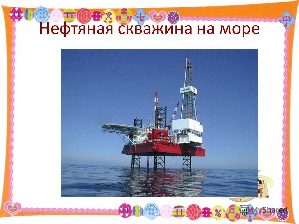 Нефтяная скважина на море 05.12.20136